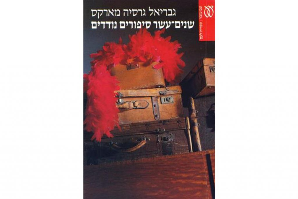 המלצה על הספר שנים עשר סיפורים נודדים